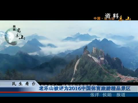 老乐山被评为2016中国体育旅游精品景区