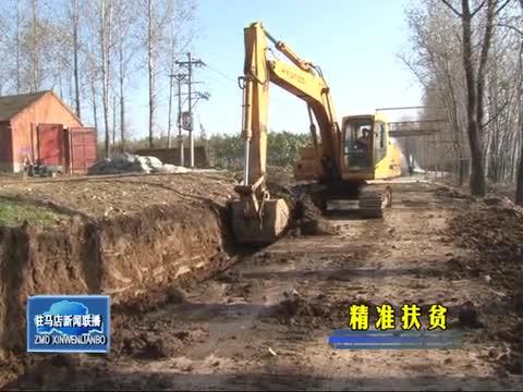 汝南:精准扶贫稳步推进