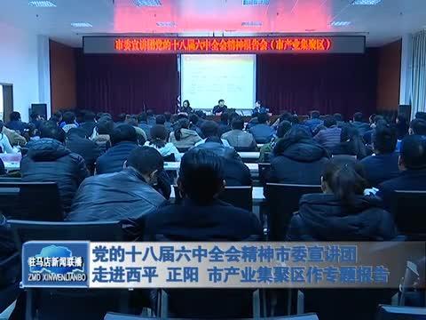 党的十八届六中全会精神市委宣讲团作专题报告