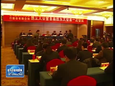驻马店农村商业银行股份有限公司创立