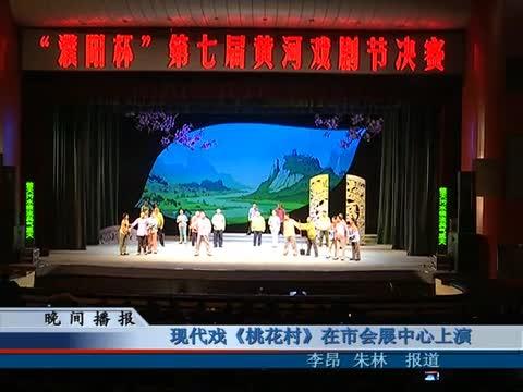 现代戏《桃花村》在市会展中心上演