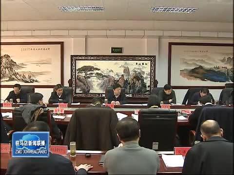 陈星主持召开经济运行分析会议