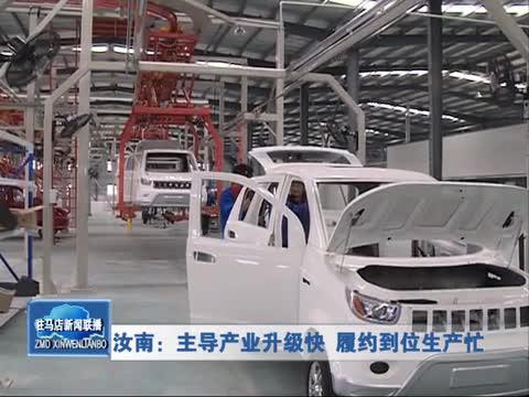 汝南:主导产业升级快 履约到位生产忙