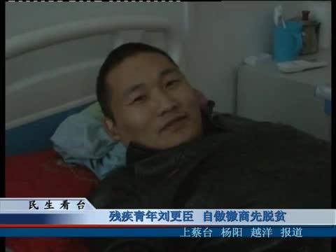 残疾青年刘更臣 自做微商先脱贫
