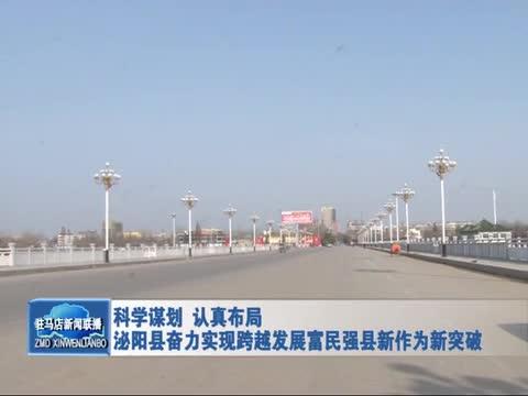 泌阳县奋力实现跨越发展富民强县新作为新突破