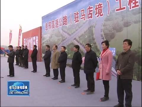 息邢高速公路(驻马店境)工程推进动员会在正阳县举行
