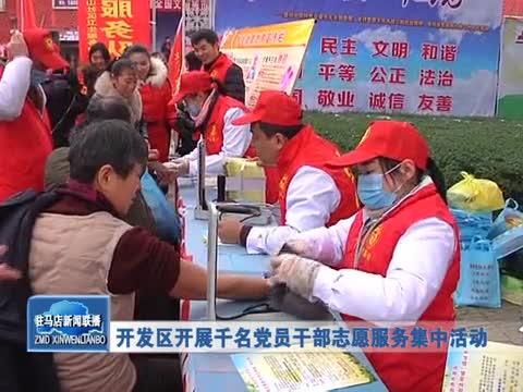 开发区开展千名党员干部志愿者服务集中活动