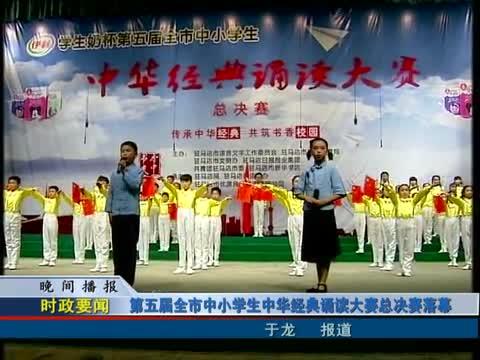 第五届全市中小学生中华经典诵读大赛决赛