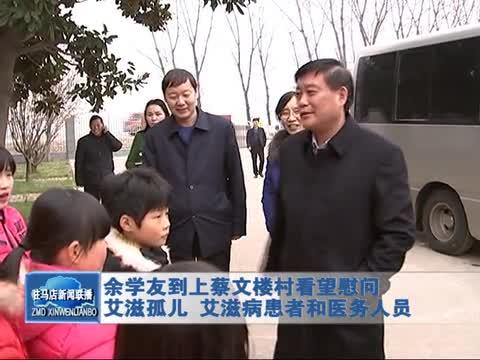 余学友到上蔡文楼村看望慰问艾滋孤儿 艾滋病患者和医务人员