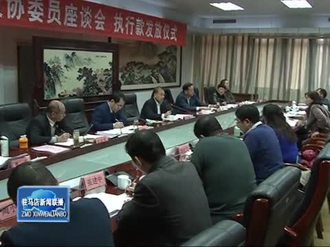省高级人民法院在我市召开人大代表政协委员座谈会