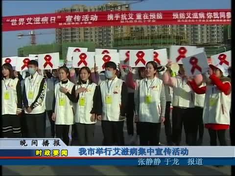 我市举行艾滋病集中宣传活动