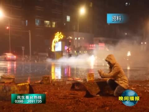 市中心城区今日起禁止燃放烟花爆竹