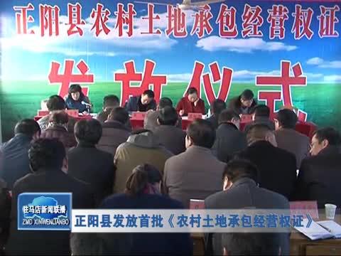 正阳县发放首批《农村土地承包经营权证》