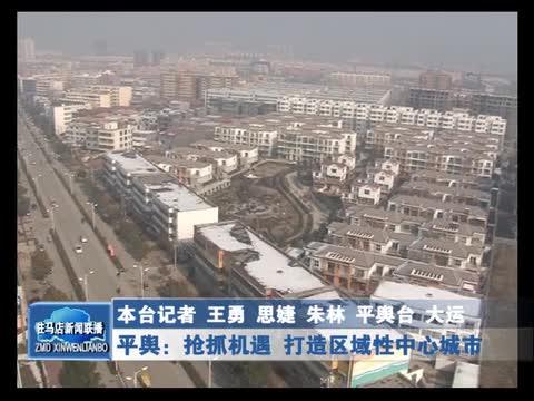 平舆:抢抓机遇 打造区域性中心城市