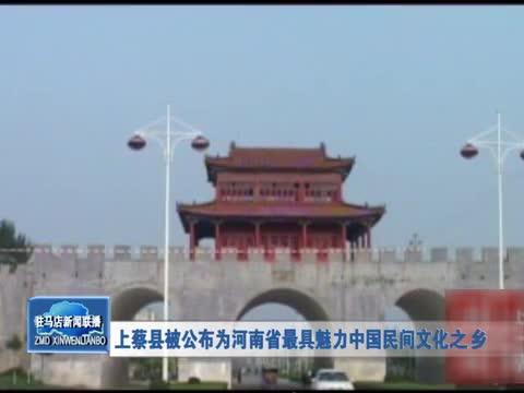 上蔡县被公布为省最具魅力中国民间文化之乡