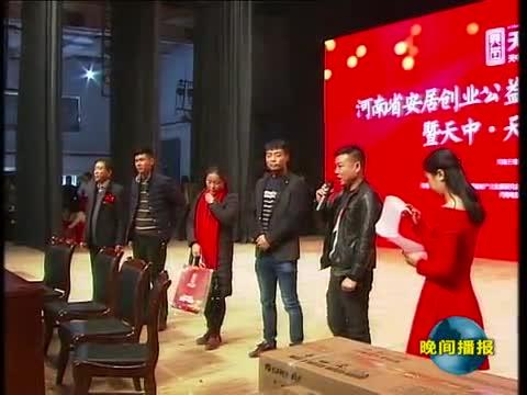 省安居创业公益惠民扶助计划启动仪式举行