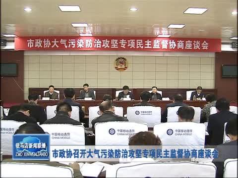 市政协召开大气污染防治攻坚专项民主监督协商座谈会