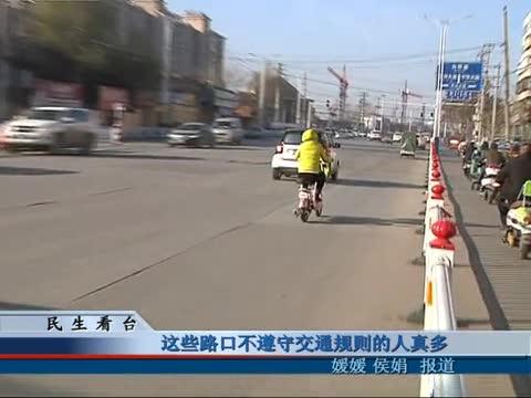 这些路口不遵守交通规则的人真多