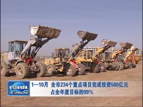1—10月全市234个重点项目完成投资580亿元