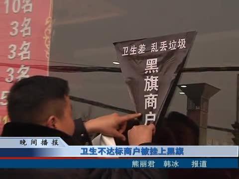卫生不达标商户被挂上黑旗