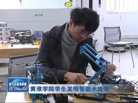 黄淮学院学生发明智能水族箱
