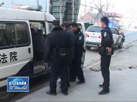 泌阳县遂平县法院开展打击老赖行动