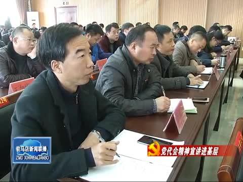 市委宣讲团走进正阳 遂平宣讲党代会精神