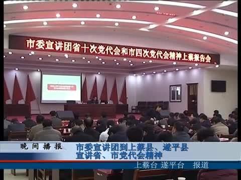 市委宣讲团到上蔡县、遂平县宣讲省、市党代会精神