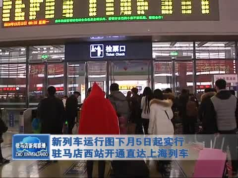 驻马店新列车运行图下月5日起实行