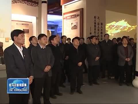余学友带领市委中心组成员 集体赴河南廉政文化教育馆参观学习