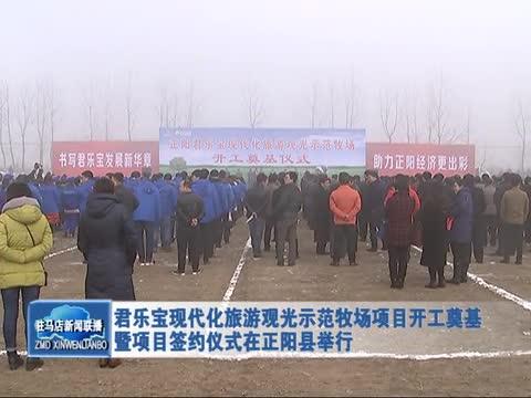君乐宝现代化旅游观光示范牧场项目开工奠基 暨项目签约仪式在正阳县举行