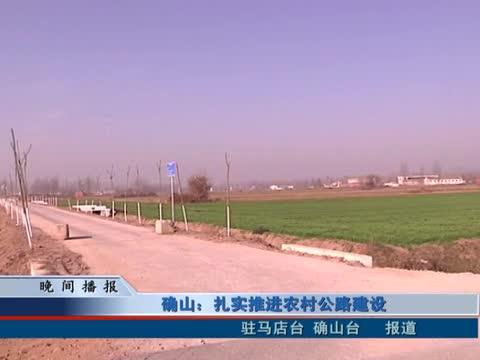 确山:扎实推进农村公路建设