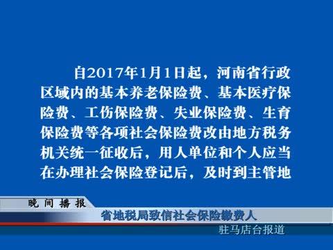 省地税局致信社会保险缴费人