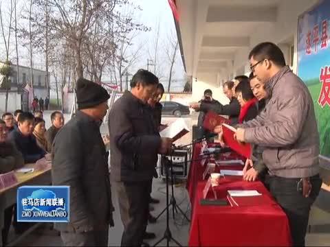 遂平县发放首批《农村土地承包经营权证》