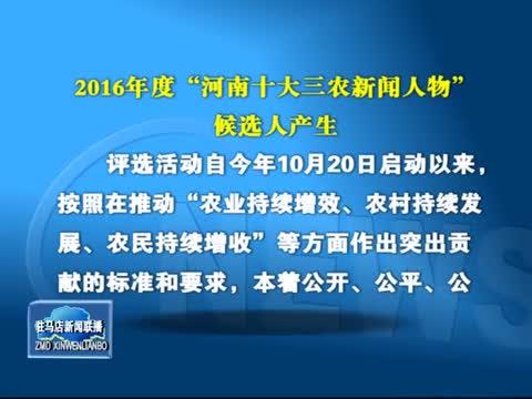 2016河南十大三农新闻人物候选人产生