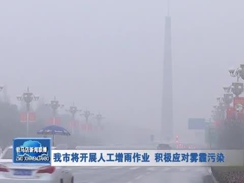我市将开展人工增雨作业 积极应对雾霾污染