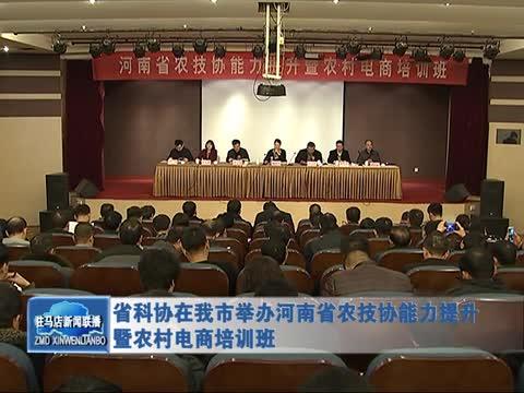 省科协在我市举办河南省农技协能力提升培训班
