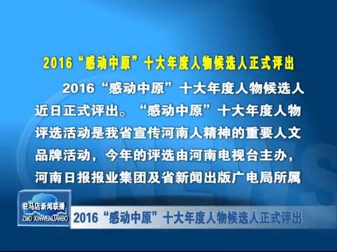 """2016""""感动中原""""十大年度人物候选人正式评出"""