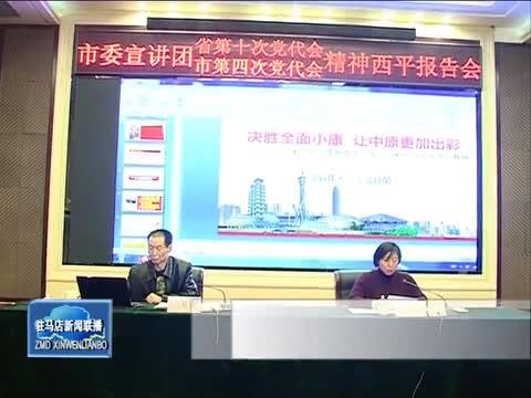 市委宣讲团走进西平、汝南、产业集聚区宣讲党代会精神