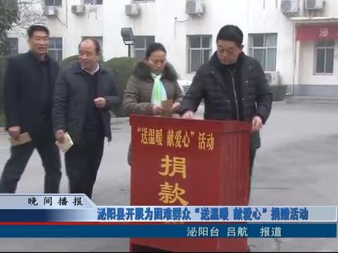 """泌阳县开展为困难群众""""送温暖 献爱心""""捐赠活动"""