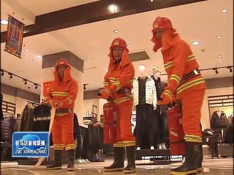 驿城区消防大队开展消防安全检查