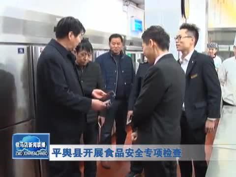 平舆县开展食品安全专项检查