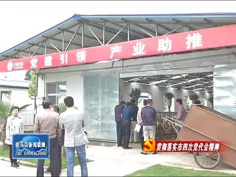 正阳县:抢抓机遇 克难攻坚 努力开创新局面