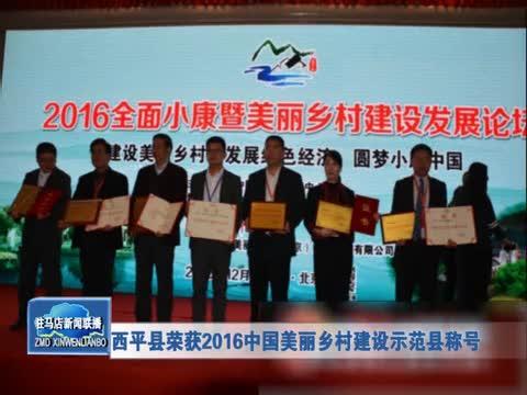 西平县荣获2016中国美丽乡村建设示范县称号