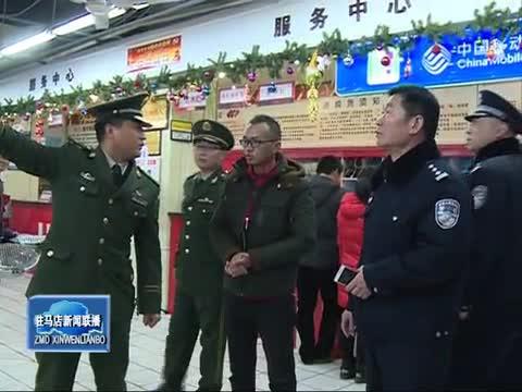 汝南西平:开展公共场所消防安全集中清查活动