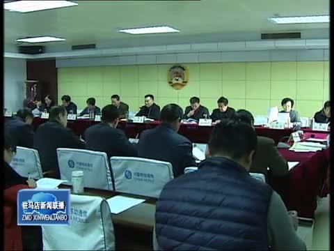 市政协召开三届五十七次主席会议