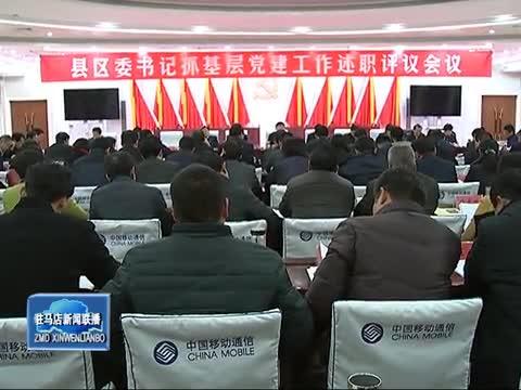 市委召开全市县区县委书记抓基层党建工作述职评议会议