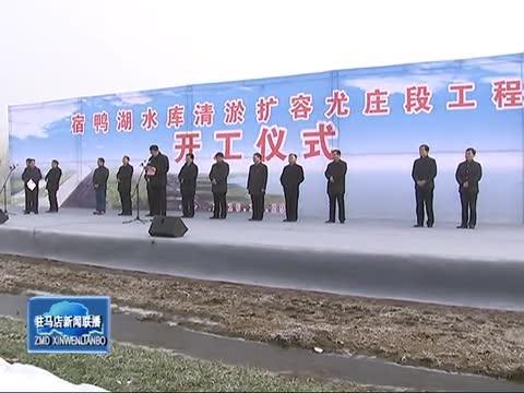 宿鸭湖水库清淤扩容尤庄段工程正式开工