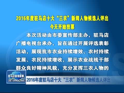 """2016年度驻马店十大""""三农""""新闻人物候选人评出"""