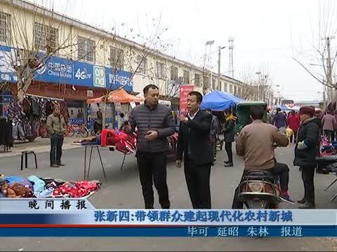张新四:带领群众建起现代化农村新城